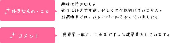 戸田 卓夫コメント