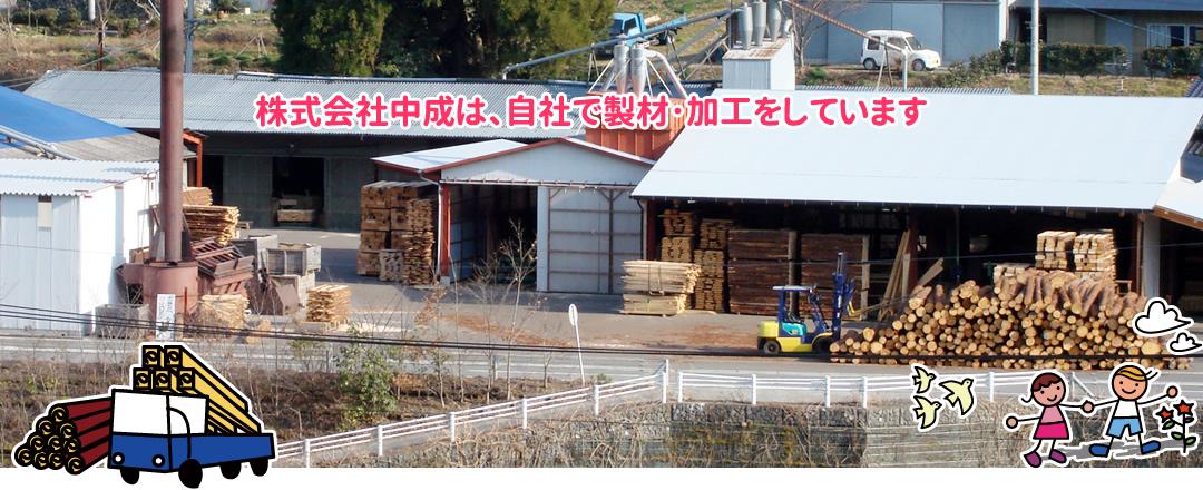株式会社中成は自社で製材・加工をしています。